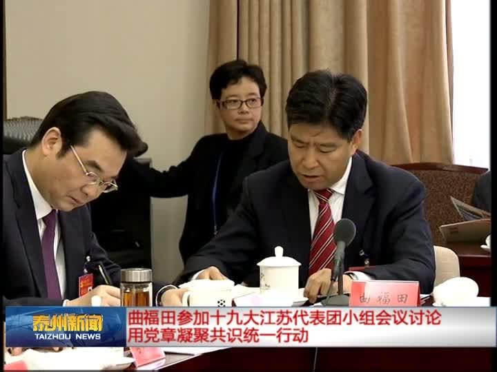 曲福田参加十九大江苏代表团小组会议讨论
