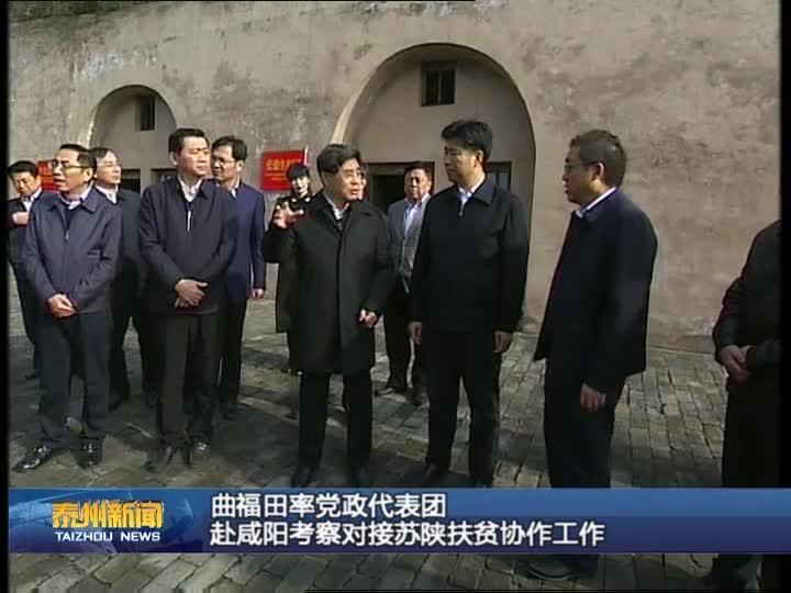 曲福田率党政代表团赴咸阳考察对接苏陕扶贫协作工作