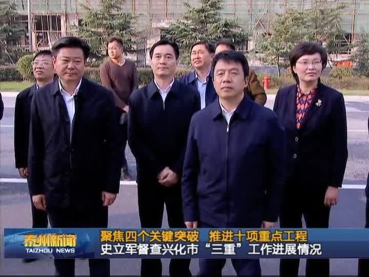 """史立军督查兴化市""""三重""""工作进展情况"""