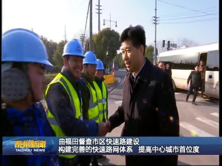 曲福田督查市区快速路建设