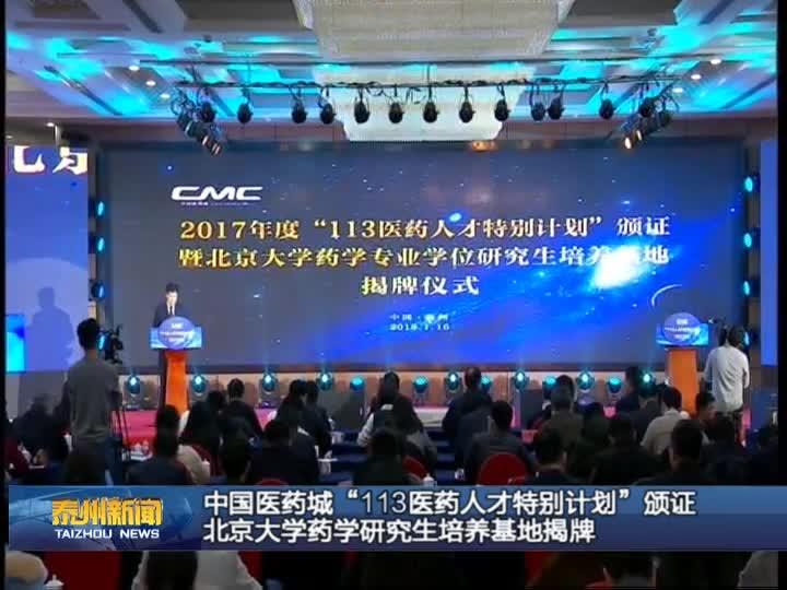 """中国医药城""""113医药人才特别计划""""颁证 北京大学药学研究生培养基地揭牌"""