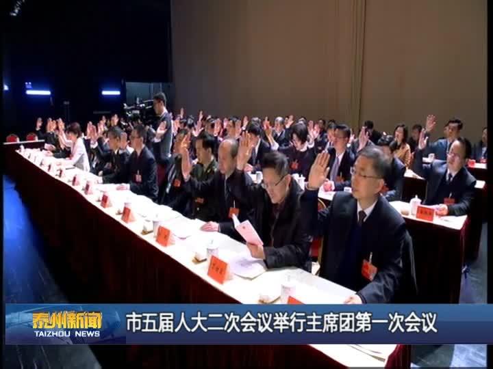 市五届人大二次会议举行主席团第一次会议