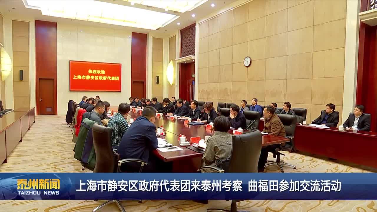 上海市静安区政府代表团来泰州考察 曲福田参加交流活动VA0