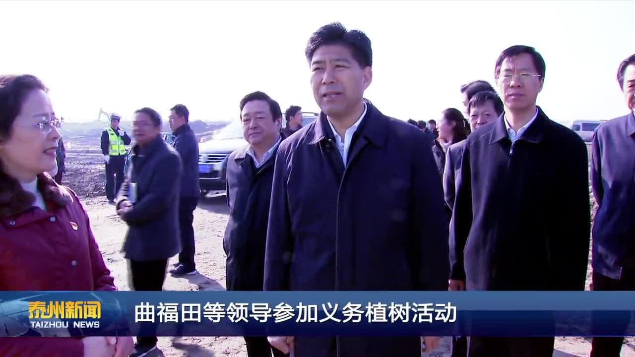 曲福田等领导参加义务植树活动