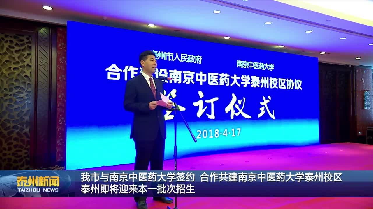 我市与南京中医药大学签约 合作共建南京中医药大学泰州校区