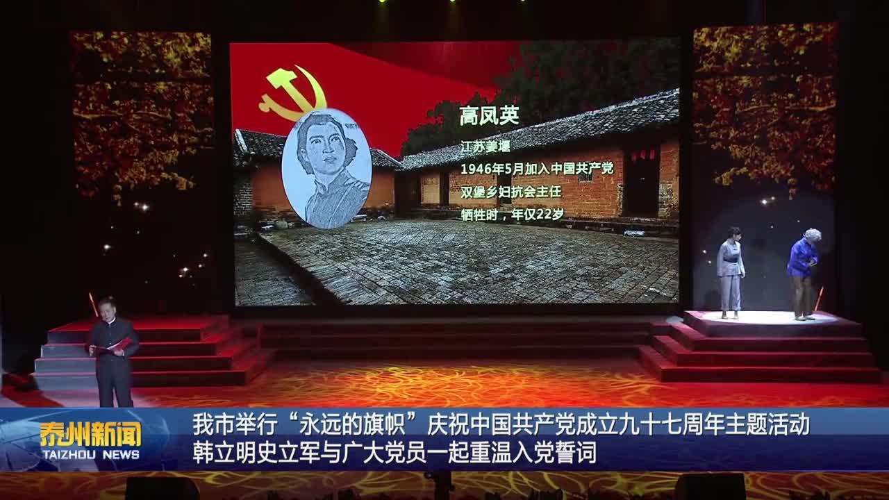 我市庆祝中国共产党成立九十七周年 韩立明史立军与广大党员一起重温入党誓词VA0