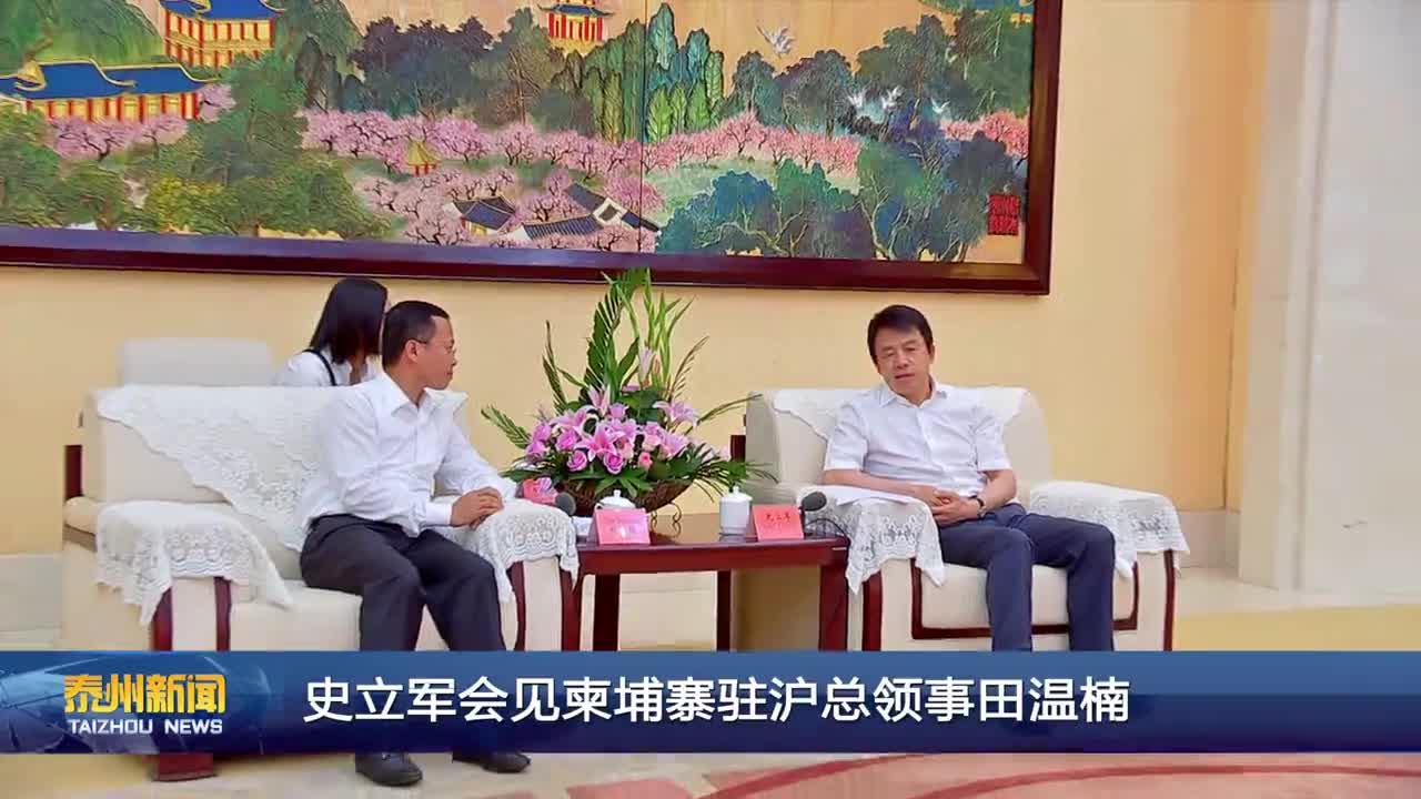 史立军会见柬埔寨驻沪总领事田温楠