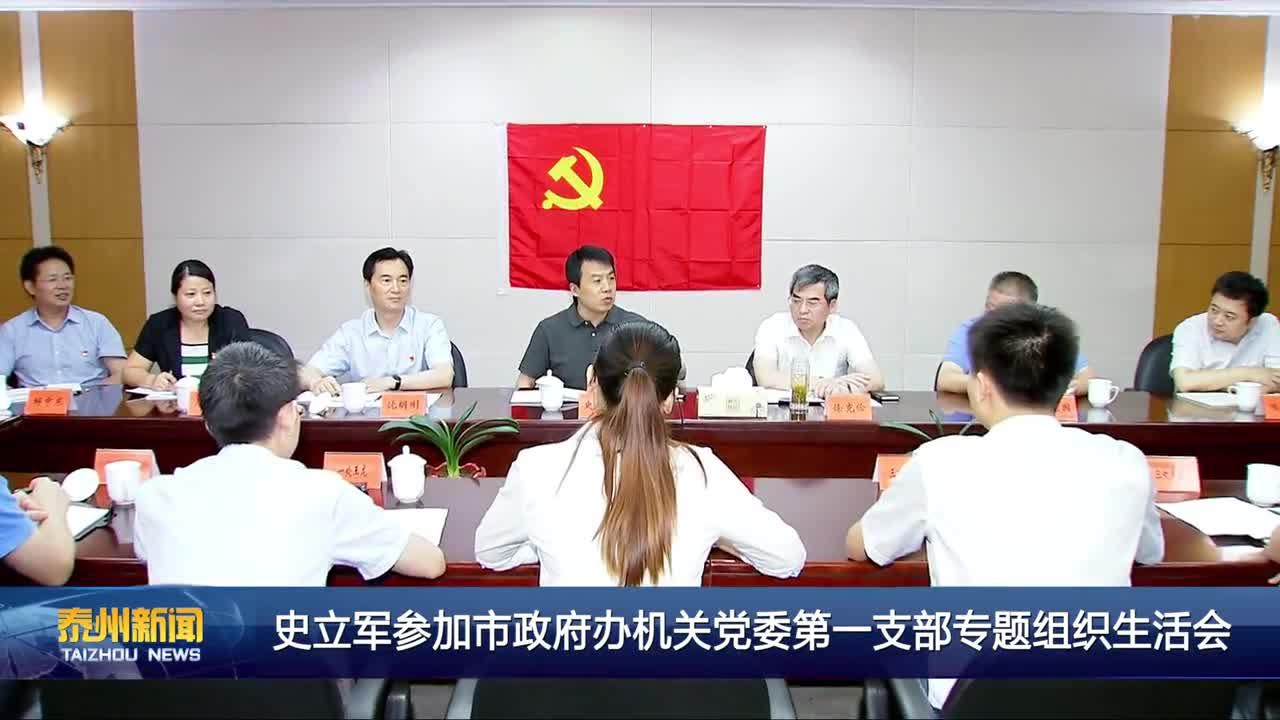 史立军参加市政府办机关党委第一支部专题组织生活会