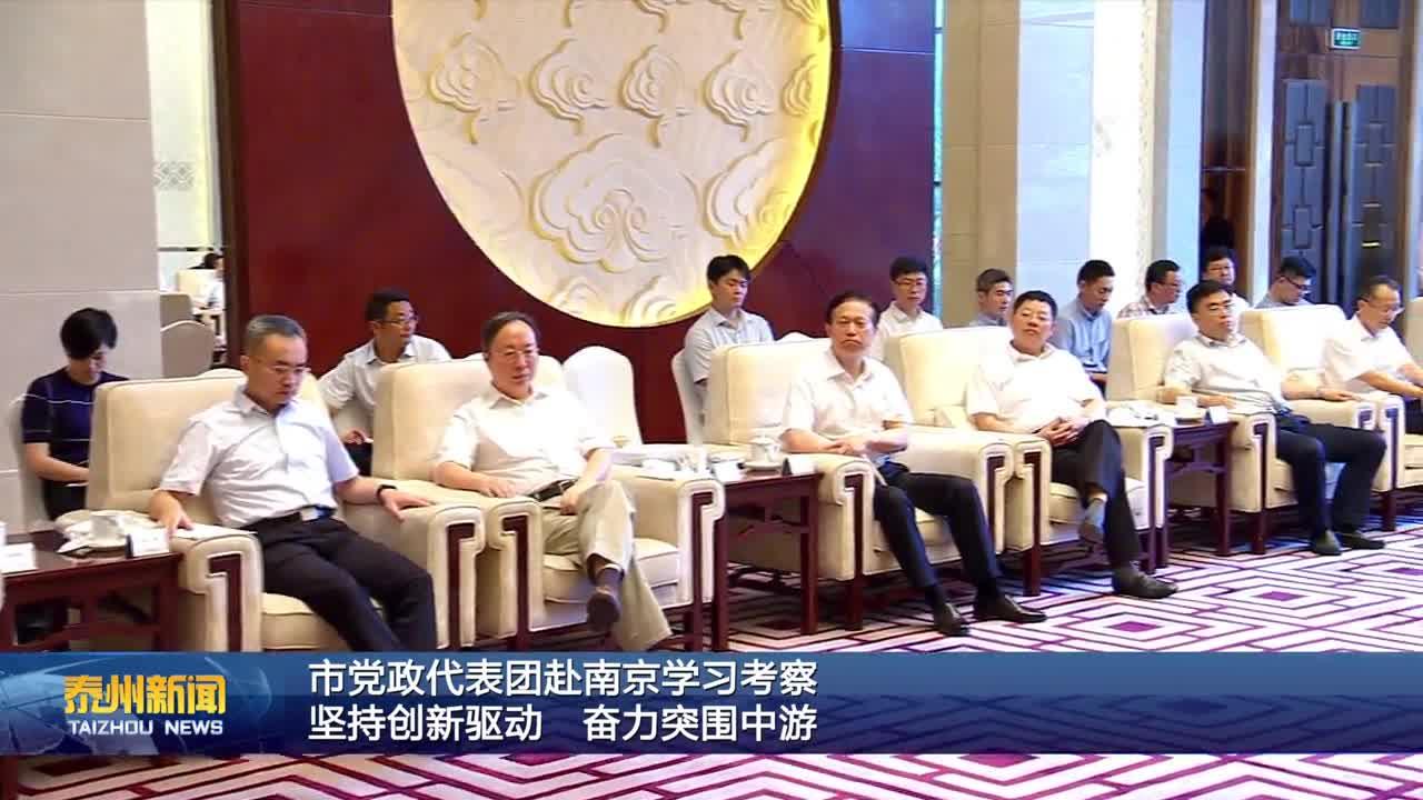市党政代表团赴南京学习考察 坚持创新驱动 奋力突围中游
