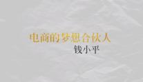 钱小平:电商的梦想合伙人