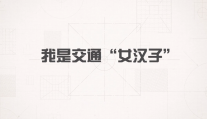 """张桂堂:我是交通""""女汉子"""""""