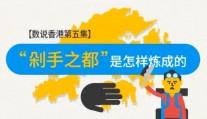 """""""数说香港""""第五集:""""剁手之都""""是怎样炼成的"""