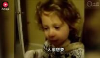 爸爸让3岁女儿保证不交男朋友,女儿的回答让爸爸崩溃!