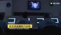 中国航天员宣传片震撼发布!地球引力越小,祖国引力越大