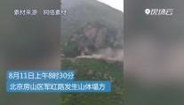 注意!北京房山突发山体塌方 泥石倾泻无人员伤亡