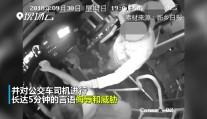 违规超车、狂殴公交司机……老司机,你这是犯法你知道吗?