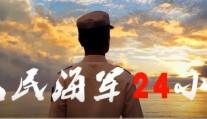 人民海军24小时