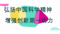 視評:弘揚中國科學精神  增強創新第一動力