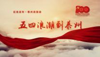 《红色百年•泰州英雄谱》①:五四浪潮到泰州