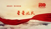 《红色百年•泰州英雄谱》②:星星之火