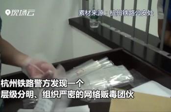 街头抓捕实拍:杭州铁路警方破获一起特大运输毒品案