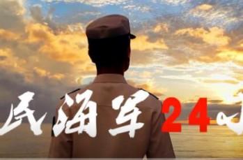 人民海軍24小時