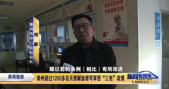 """泰州超过1200多名无偿献血者可享受""""三免""""政策"""