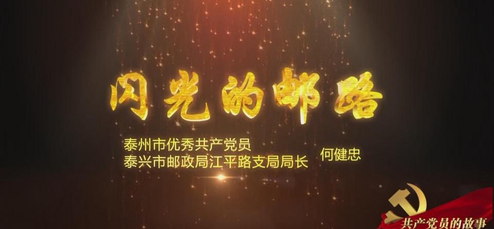 何健忠:閃光的郵路