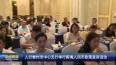 人行泰州市中心支行举行跨境人民币政策宣讲活动