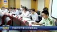 市政府召开第14次常务会议