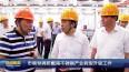 市领导调研戴南不锈钢产业转型升级工作