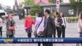 中国旅游日 泰州各地景区优惠迎客