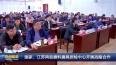国家、江苏两级磨料磨具质检中心开展战略合作