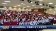 泰州地税局举办《道德讲堂》总堂活动