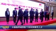 中国医药城表彰十佳优秀青年人才