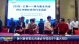 泰兴黄桥南北共建合作签约8个重大项目