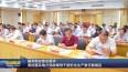 国务院安委会要求  贯彻落实地方党政领导干部安全生产责任制规定