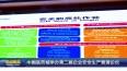 中国医药城举办第二届企业安全生产管理论坛