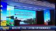 扬州大学(兴化)乡村振兴研究院揭牌成立