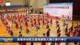 省健身秧歌及健身腰鼓大赛在泰兴举行