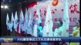 兴化戴窑镇成立文化志愿者服务队