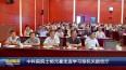中科院院士杨元喜走进学习型机关报告厅