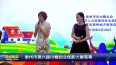 泰州市第六届巾帼创业创新大赛落幕