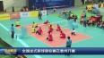全国坐式排球锦标赛在泰州开赛