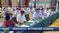 国网泰州供电公司:推出36项服务措施 优化营商环境VA0