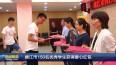 靖江市150名优秀学生获得爱心红包
