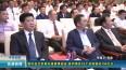 2018-9-14我区在北京举办投资恳谈会 签约项目33个 总投资近194亿元