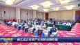 靖江成立传统产业创新战略联盟VA0
