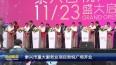 泰兴市重大服务业项目吾悦广场开业001VA0
