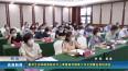2021.9.17  简讯:泰州生态环境系统召开三季度宣传教育工作交流暨业务培训会